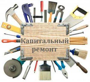 описание перечня услуг капитального ремонта
