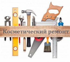 описание перечня услуг косметического ремонта