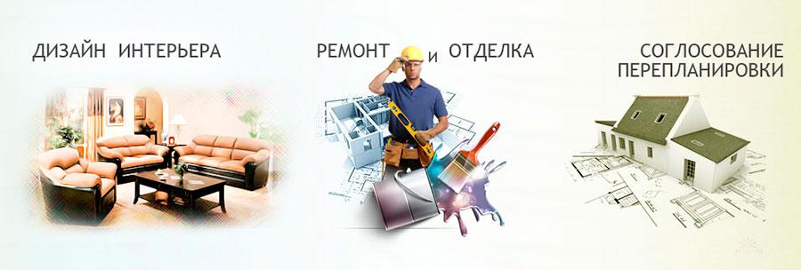 Ремонт - наши предложения по видам и категориям