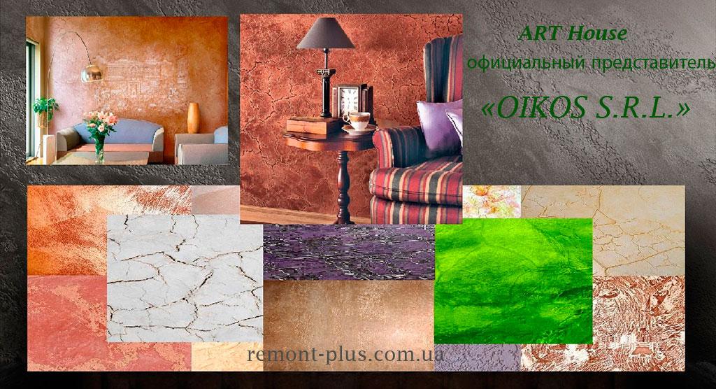 краски от лидера продаж Art House для сайта remont-plus.com.ua
