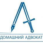 """логотип """"Домашний Юрист"""" для сайта remont-plus.com.ua"""
