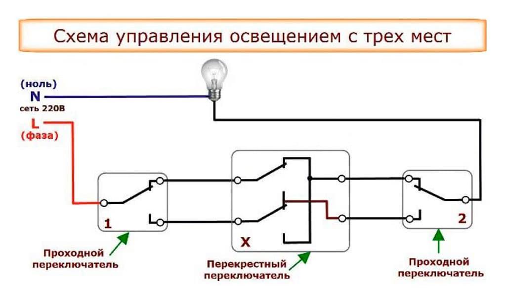 схема управлением светом из трех и более точек