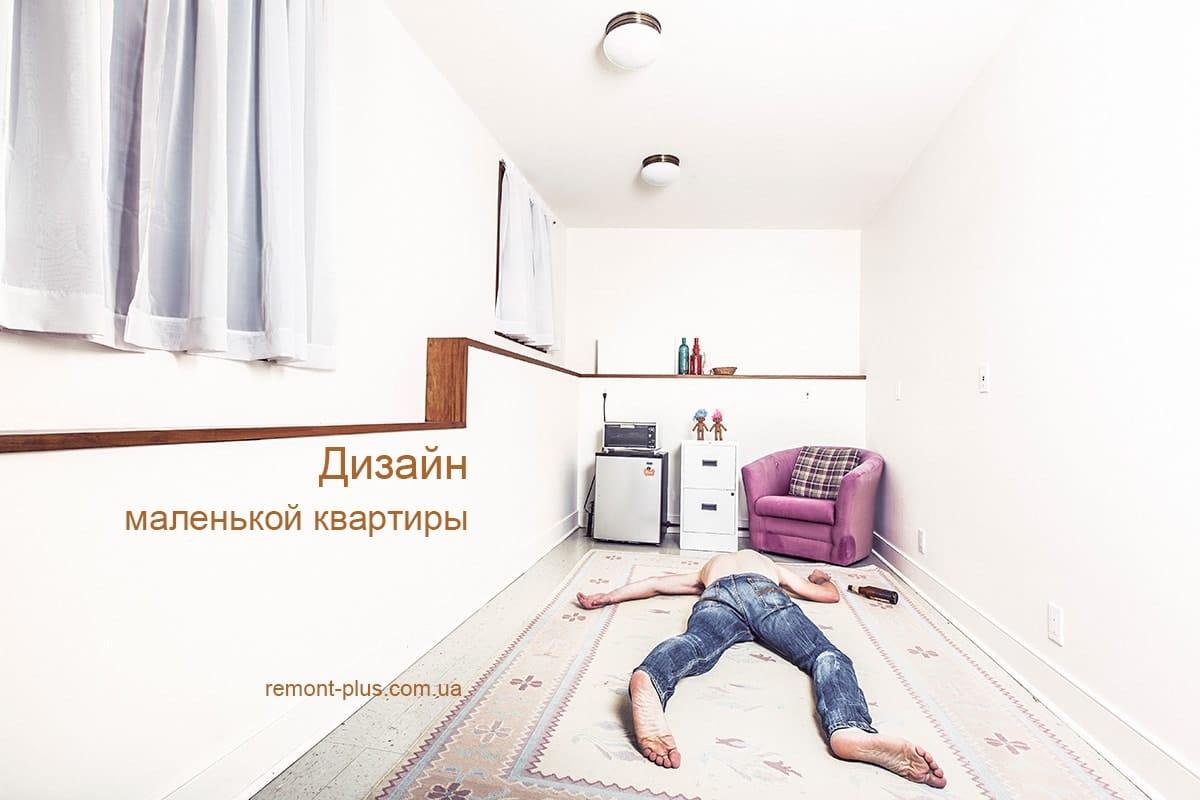 маленькая квартира с дизайном